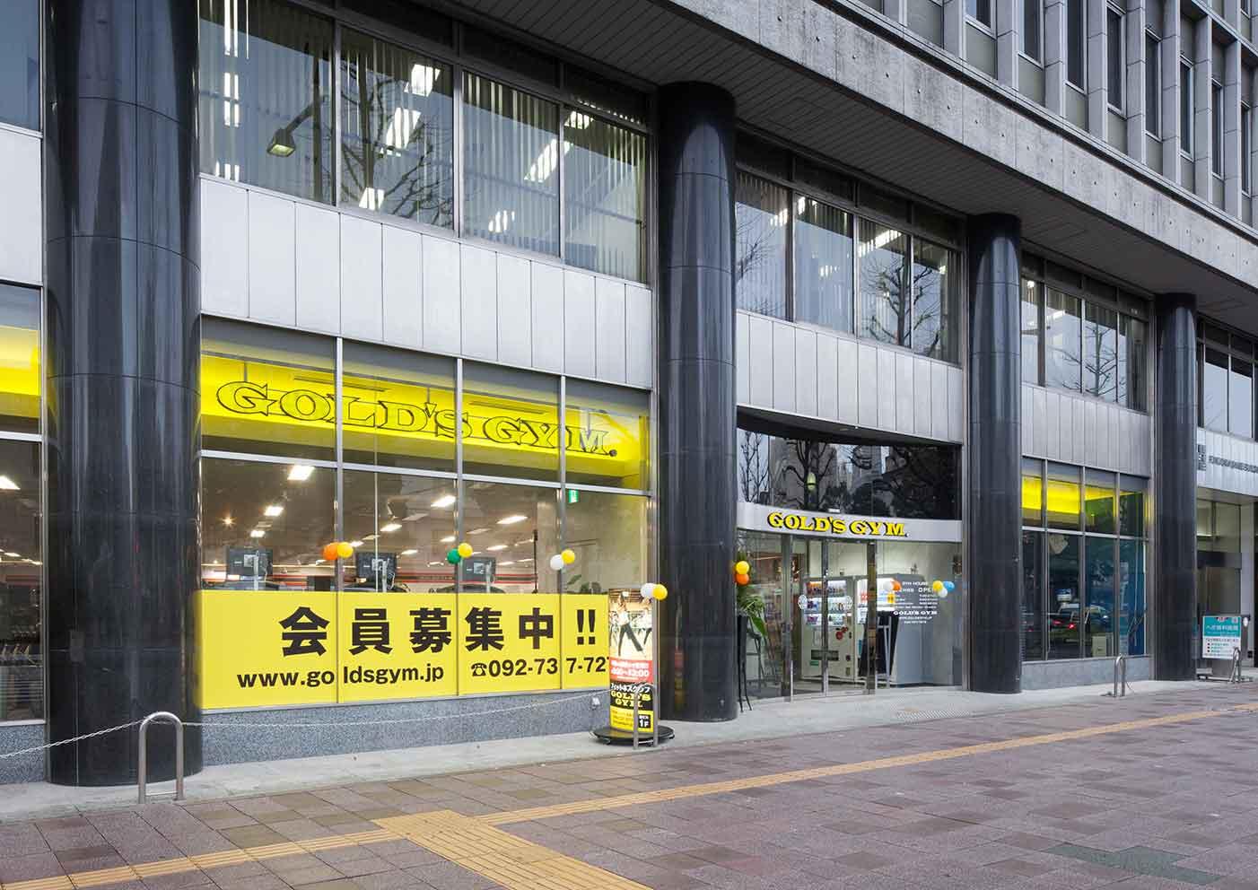 ゴールドジム 博多福岡店