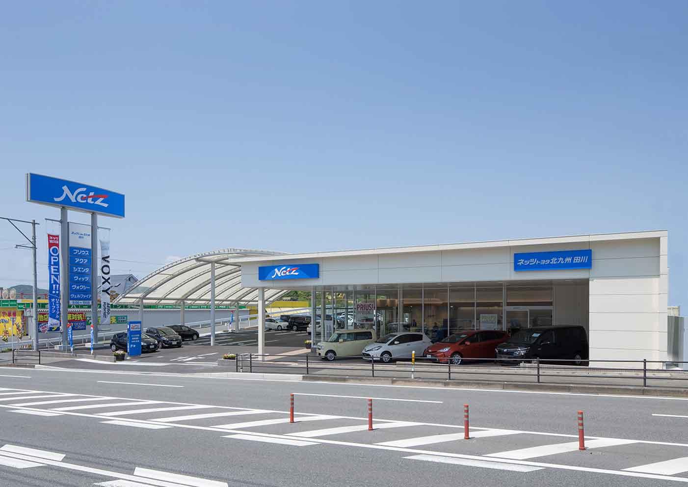 ネッツトヨタ北九州株式会社 田川店