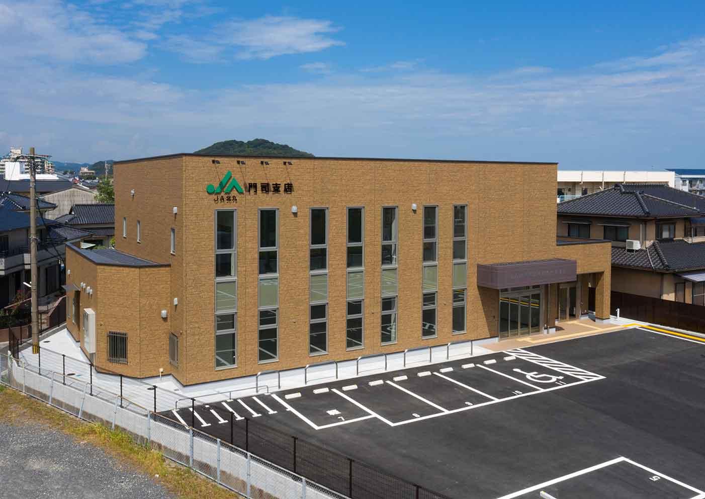 北九州農業協同組合 門司支店