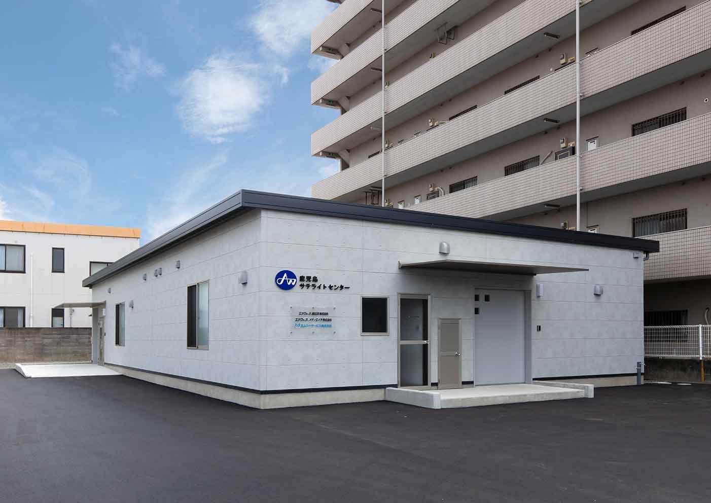 エア・ウォーター西日本株式会社 鹿児島サテライトセンター
