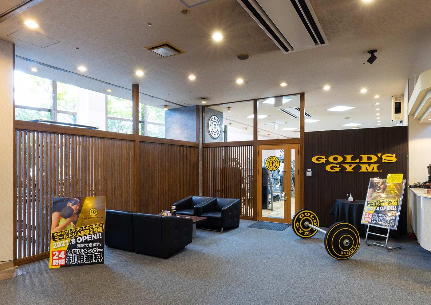 ゴールドジム 飯塚サテライト店